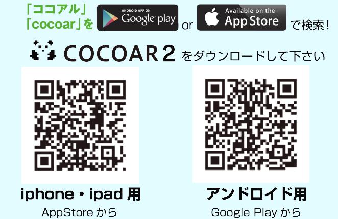 アプリのQRコード
