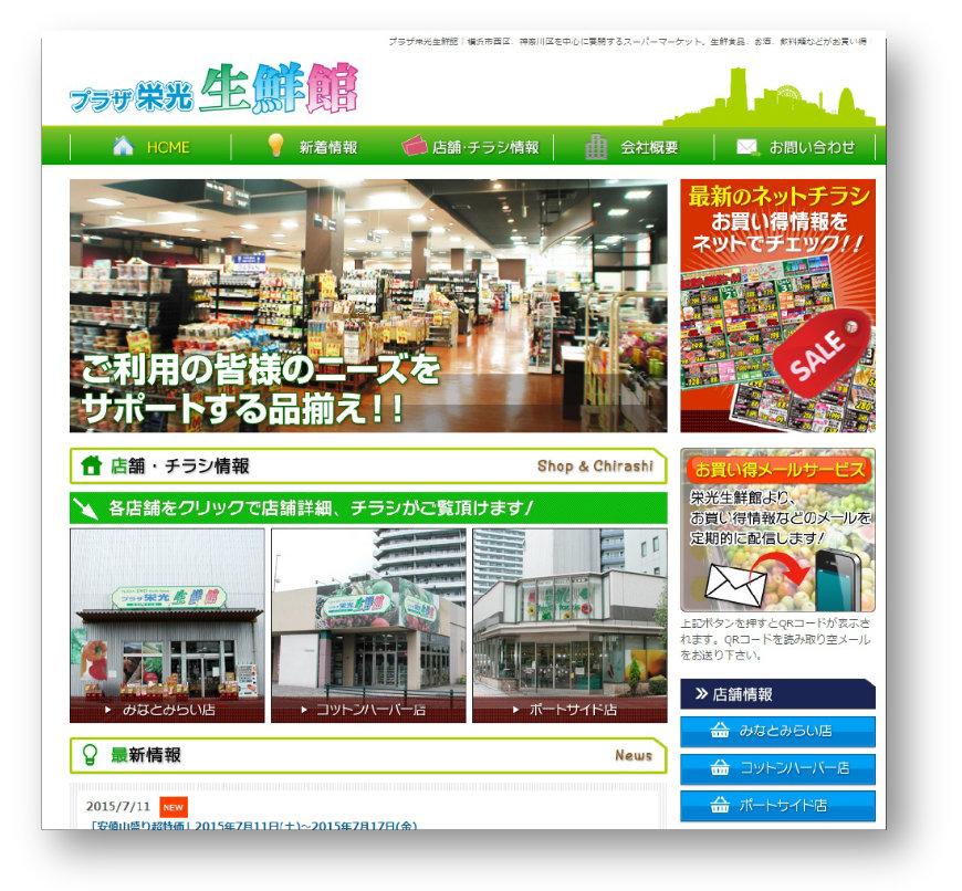 プラザ栄光様webサイト