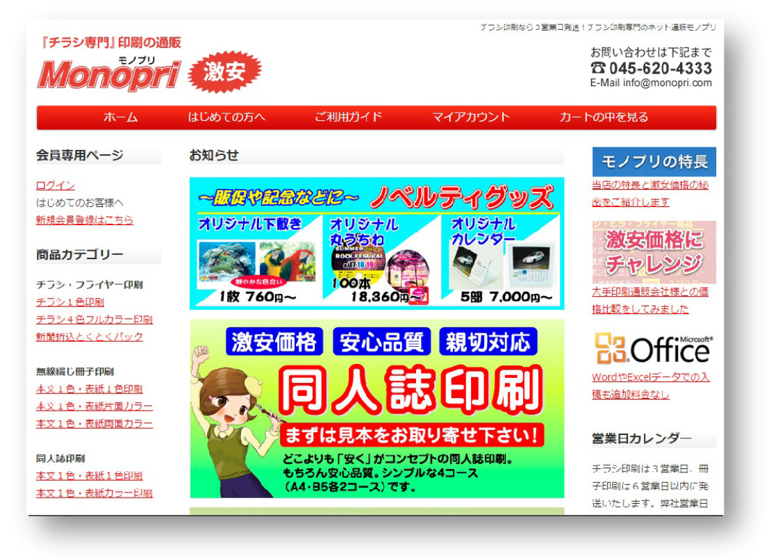 印刷通販モノプリwebサイト